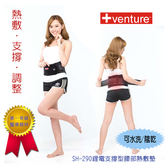 【+venture】鋰電支撐型腰部熱敷墊SH-290L