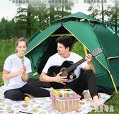 全自動帳篷戶外野營加厚單人2-3人室內家用露營3-4人防暴雨 aj6055『美好時光』