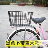 自行車后車筐單車籃子折疊車學生書包框簍子寵物籃兒童山地車后筐igo   傑克型男館