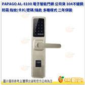 PAPAGO AL-8100 電子智能門鎖 公司貨 304不鏽鋼 防窺 指紋/卡片/密碼/鑰匙 二年保固 到府安裝