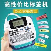網線迷你標簽機 家用印簽機 打印機 手持打印機 米蘭shoe