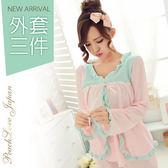 秋季長袖睡衣~ 日系三件式浪漫少女棉質睡衣組-外套+上衣+睡褲