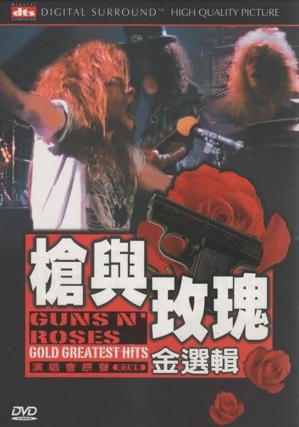 槍與玫瑰金選輯 DVD   (購潮8)