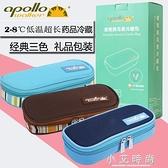 便攜小胰島素便攜盒冷藏包戶外保溫包冰袋冰包 小艾時尚