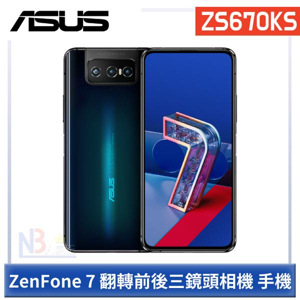 【4月限時促,送玻璃保護貼】 ASUS ZenFone 7 前後翻轉 三鏡頭 手機 ZS670KS (8G/128G)