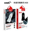 HANG 快速充電車充 H30 -白/黑