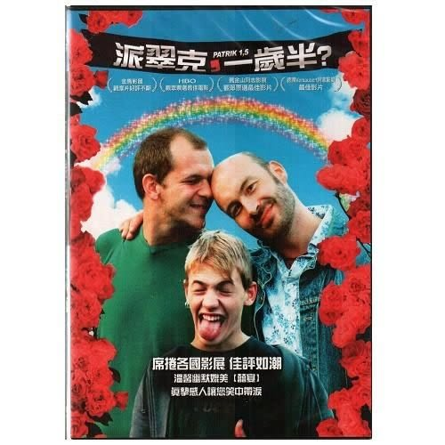 派翠克一歲半 DVD (購潮8)