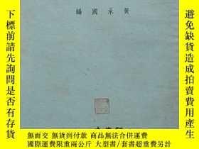 二手書博民逛書店簡明營養學罕見黃承國編 1952年第五版 豎版Y242058 黃