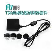 FLYone RM06專用胎外式無線胎壓偵測器套件T66【FLYone泓愷】