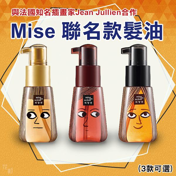 韓國 Mise en scene 玫瑰精華護髮油 (JJ限量版) 70ml 3款可選◎ 花町愛漂亮◎LJ