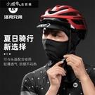 防曬帽 防曬面罩全臉夏季冰絲頭套男戶外騎行裝備摩托車釣魚圍脖 小確幸