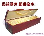 【大堂人本】平口火葬棺木 (一般型)