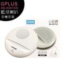 GPLUS SB-A001SX 小陀螺藍牙喇叭