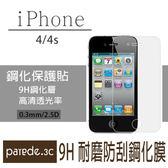 iphone4 / 4S  鋼化玻璃膜 螢幕保護貼 貼膜 手機螢幕貼 保護貼 非滿版
