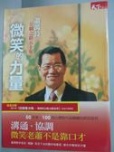 【書寶二手書T1/傳記_ZJY】微笑的力量:蕭萬長公職之路五十年_蕭萬長_附光碟