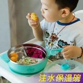 注水保溫碗吸盤碗輔食碗分格餐盤碗勺餐具套裝 可然精品