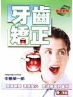 二手書博民逛書店 《牙齒矯正》 R2Y ISBN:9574526534│中島榮一郎
