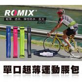 ROMIX 單口超薄運動腰包 RH05 運動腰包
