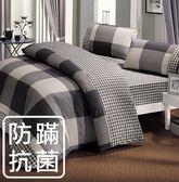 【鴻宇HONGYEW】美國棉/防蹣抗菌寢具/台灣製/單人三件式薄被套床包組-180307灰