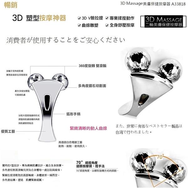 Ainmax 艾買氏 3D Massage 雙瞳美膚保健按摩器