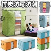 竹炭防潮 防塵 衣物 棉被 收納袋 收納包 整理袋 儲物袋 棉被袋 衣物袋 可折疊 換季幫手【RB422】