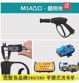 YAHOO618◮適用黑貓5558280380型家用洗車機水搶配件扇形高壓洗車水槍噴頭 韓趣優品☌