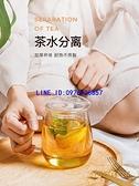 玻璃杯女家用茶水分離杯泡茶杯男透明帶蓋花茶杯【繁星小鎮】