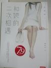 【書寶二手書T1/翻譯小說_IVN】和她的二次相遇_吉田修一
