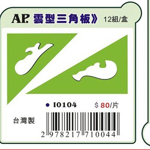 AP曲線板*10101