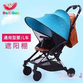 【升級版】嬰兒推車遮陽棚 全蓬傘車防曬罩配件 中元節禮物