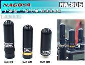 《飛翔無線》NAGOYA NA-805 子彈型 三頻天線 對講機專用〔超短 輕巧 三種接頭 雙頻 臺灣製造〕NA805