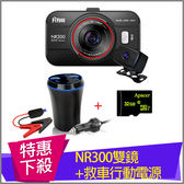 FLYone NR300雙鏡(送HC-90救車電源+32GB)雙SONY 雙1080P鏡頭 高畫質前後雙鏡頭行車記錄器【FLYone泓愷】