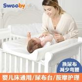 sweeby換尿布台寶寶按摩護理台新生兒床換衣撫觸台便攜式【星時代女王】