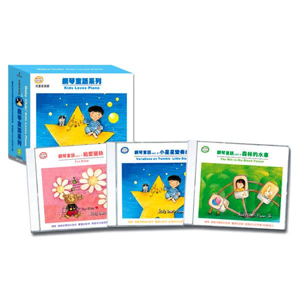 向綠音樂  鋼琴童話系列 CD 3片裝  (音樂影片購)