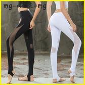 MG 瑜伽健身褲-瑜伽服薄款瑜伽褲踩腳長褲速干彈力瑜珈褲