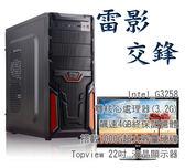 【台中平價鋪】全新首選 微星H97平台【雷影交鋒】雙核獨顯22型液晶電腦組