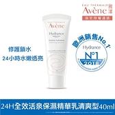 雅漾24H全效活泉保濕精華乳清爽型40ml