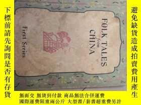 二手書博民逛書店《FOLK罕見TALES FROM CHINA》(中國民間故事