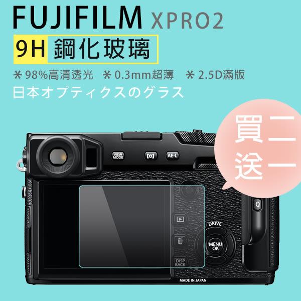 滿版 免裁切 富士 Fujifilm XPRO2 X-PRO2 XP2 X-P2 9H 鋼化玻璃 鋼化貼 保護貼