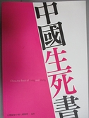 【書寶二手書T3/政治_FVK】中國生死書_台灣關懷中國人權聯盟