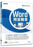 Word 完全教本(適用2013/2016)(附超過300分鐘的影音教學、範例檔