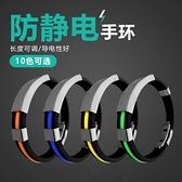 靜電手環 2021新款無線防靜電消除器人體去靜電手環男女款汽車除靜電神器。 優拓