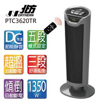 【活動延長】108/12/31前登錄贈保溫瓶~北方 智慧型陶瓷遙控電暖器 PTC36201TR 北方電暖器