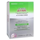 【效期 2022/5】森田藥粧緊緻毛孔保濕面膜7入