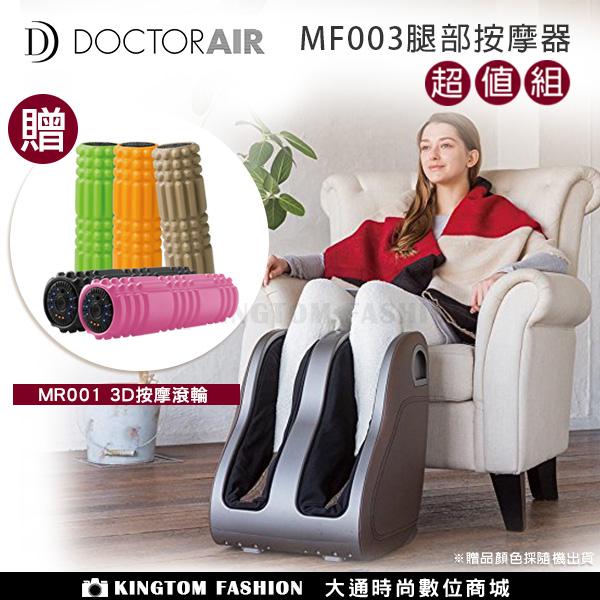 贈3D按摩滾輪 DOCTOR AIR MF-003 MF003 3D 立體 腿部 按摩器 紓壓 按摩 公司貨 保固一年