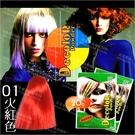 坦洛尼爾染髮彩色漂粉-20g(01火紅色) [10032]