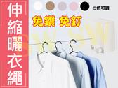 CK42 免打孔 伸縮曬衣繩 隱形曬衣架 4.2米 曬衣鋼絲繩 室內室外曬衣架 晾衣架 收納式掛衣架