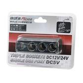 Abee快譯通車用3孔+USB電源擴充座 C3SC02