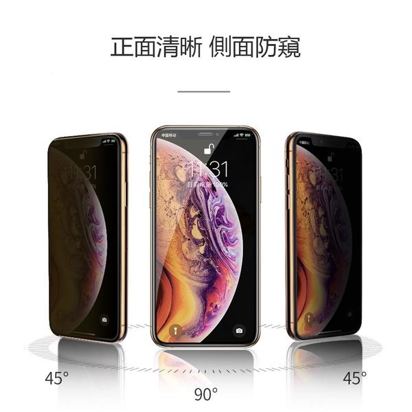 全屏防窺螢幕貼 iPhone SE2 XS MAX XR i7 i8 i6 i6s plus 玻璃貼 鋼化膜 隱私防護 防刮防爆 保護貼 保護膜