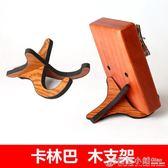 卡林巴琴支架拇指琴支架木質便攜式桌面可摺疊小簡易卡林巴琴配件  格蘭小舖
